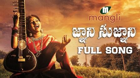 Gnani Sugnani Song Lyrics – Mangli