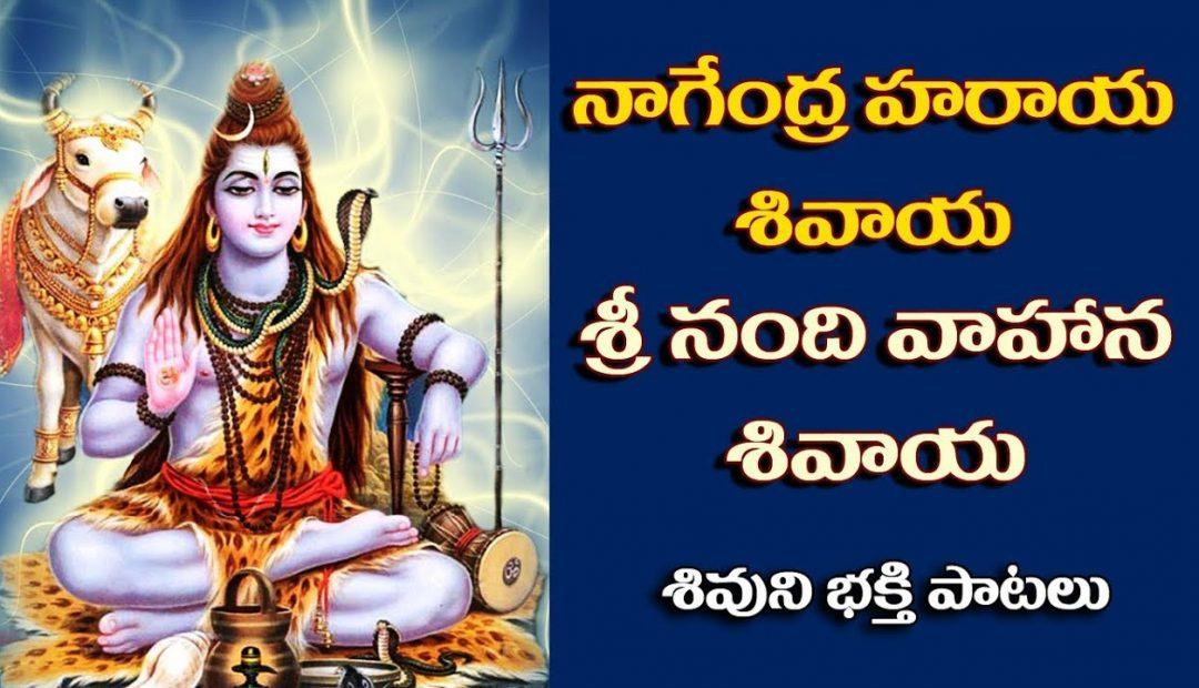 Nandi Vahana Maha Shivaratri Song – Kandikonda